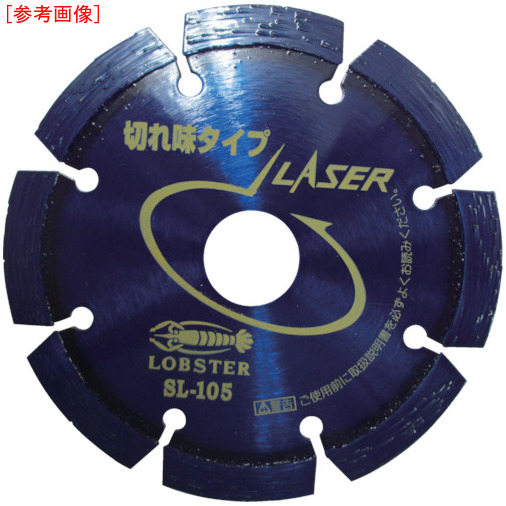ロブテックス エビ ダイヤモンドホイール NEWレーザー(乾式) 205mm SL200A