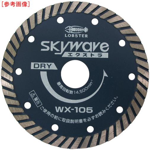 ロブテックス エビ ダイヤモンドホイール スカイウェーブエクストラ(乾式) 180mm WX180
