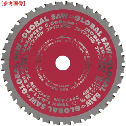 モトユキ モトユキ グローバルソーファインメタル 鉄ステン兼用 FR355S
