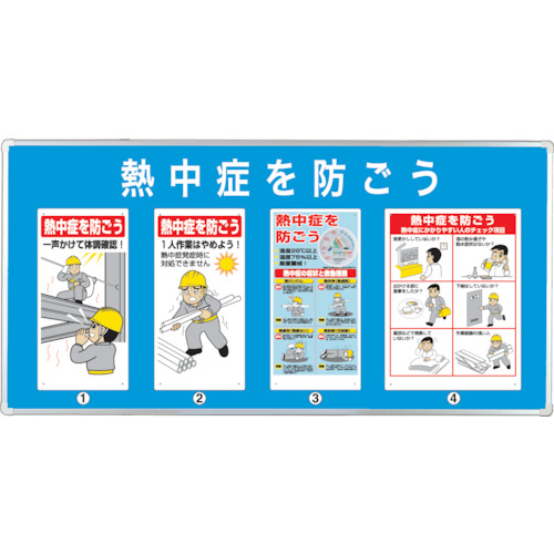 ユニット ユニット ユニパネセット 熱中症を防ごう 343-27A