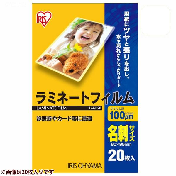 アイリスオーヤマ ラミネートフィルム100ミクロン 名刺サイズ LZ-NC100 100枚入り 与え 大好評です