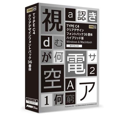 ポータルアンドクリエイティブ TYPEC4クリアデザインフォントパック36書体ハイブリッド版 FC402R1【納期目安:1週間】