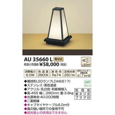 コイズミ LED防雨型スタンド AU35660L