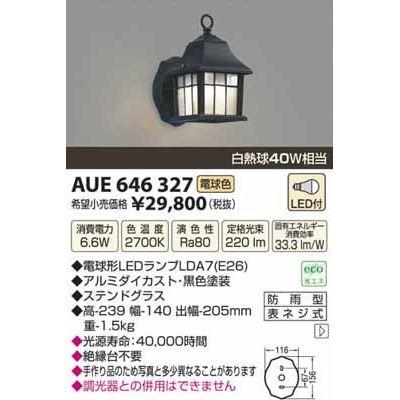 コイズミ LED防雨型ブラケット AUE646327