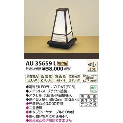 コイズミ LED防雨型スタンド AU35659L