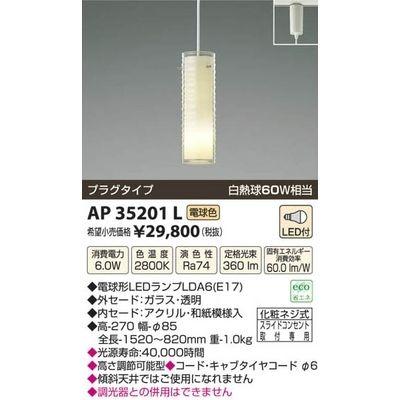 コイズミ LED和風ペンダント AP35201L
