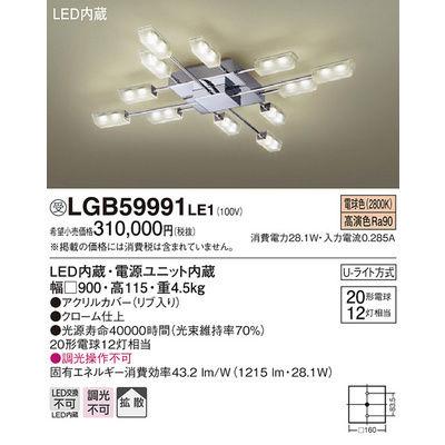 パナソニック シャンデリア【メーカー受注品】 LGB59991LE1【納期目安:追って連絡】