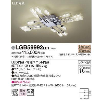 パナソニック シャンデリア【メーカー受注品】 LGB59992LE1【納期目安:追って連絡】