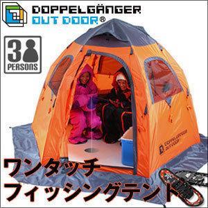 DOPPELGANGER DOPPELGANGER OUTDOOR(R) (ドッペルギャンガーアウトドア) ワンタッチフィッシングテント T3-65 fd763