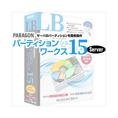 ライフボート Paragon パーティションワークス15 Server LF1011K
