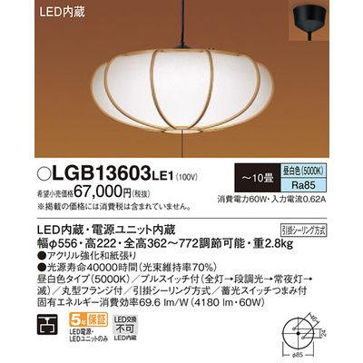 パナソニック 直付吊下型 LED ペンダント プルスイッチ付 ~10畳 LGB13603LE1