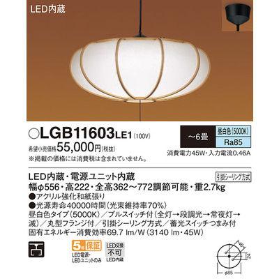 パナソニック 直付吊下型 LED ペンダント プルスイッチ付 ~6畳 LGB11603LE1