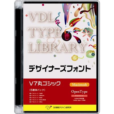 視覚デザイン研究所 VDL TYPE LIBRARY デザイナーズフォント OpenType (Standard) Macintosh V7丸ゴシック ファミリーパック 30300【納期目安:1週間】