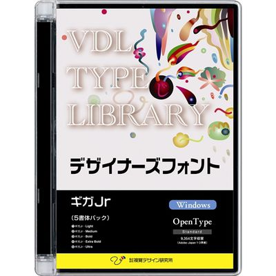視覚デザイン研究所 VDL TYPE LIBRARY デザイナーズフォント OpenType (Standard) Windows ギガJr ファミリーパック 31210【納期目安:1週間】
