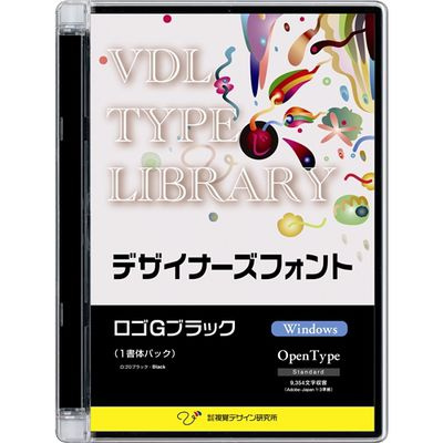 視覚デザイン研究所 VDL TYPE LIBRARY デザイナーズフォント OpenType (Standard) Windows ロゴGブラック 31810【納期目安:1週間】