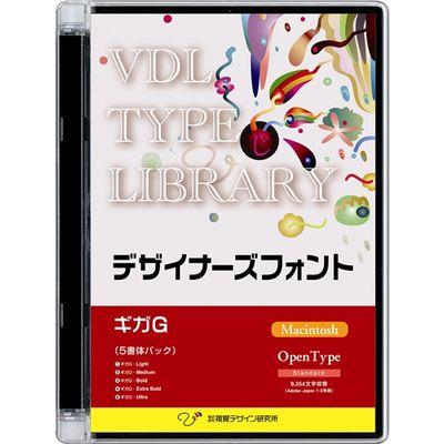 視覚デザイン研究所 VDL TYPE LIBRARY デザイナーズフォント OpenType (Standard) Macintosh ギガG ファミリーパック 31600【納期目安:1週間】