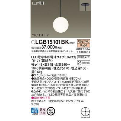 パナソニック LEDペンダント照明 LGB15101BK