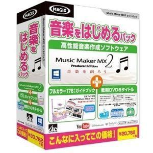 AHS Music Maker MX2 音楽をはじめるパック SAHS-40875【納期目安:1週間】