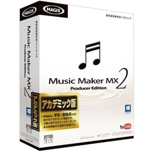 AHS Music Maker MX2 Producer Edition アカデミック版 SAHS-40874【納期目安:2週間】