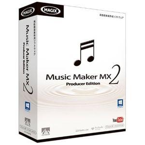 AHS Music Maker MX2 Producer Edition SAHS-40873【納期目安:1週間】