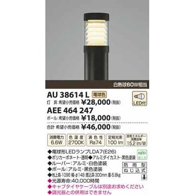 コイズミ LEDガーデンライト AU38614L