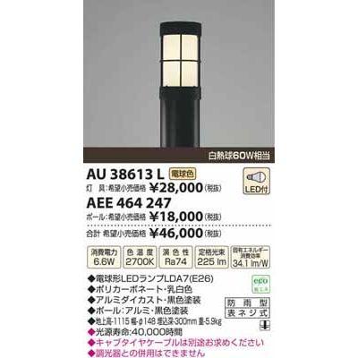 コイズミ LEDガーデンライト AU38613L