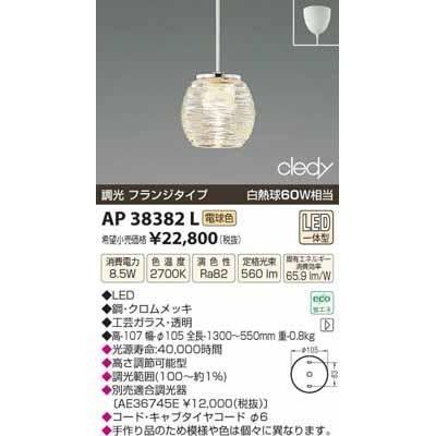 コイズミ LEDペンダント AP38382L