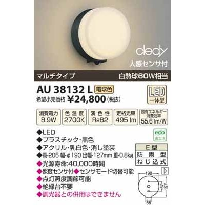 コイズミ LED防雨型ブラケット AU38132L