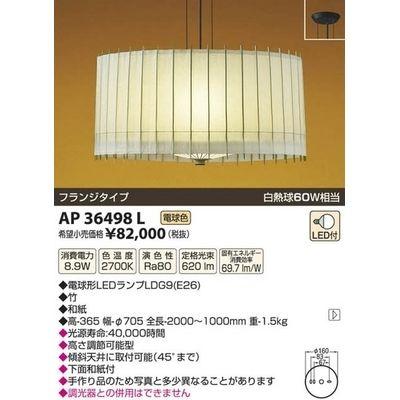 コイズミ LED和風ペンダント AP36498L
