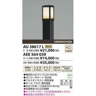コイズミ LEDガーデンライト AU38617L