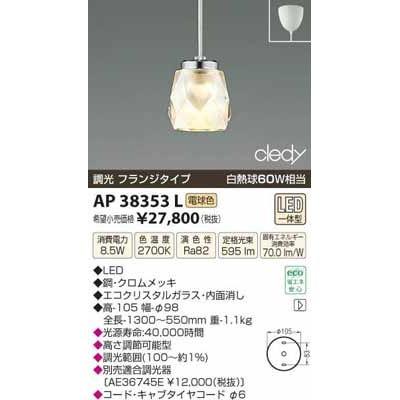 コイズミ LEDペンダント AP38353L