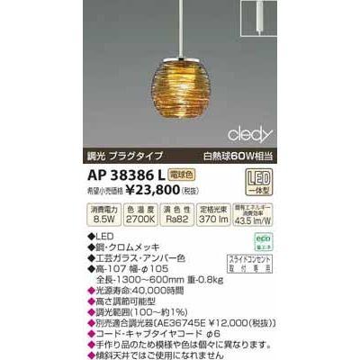 コイズミ LEDペンダント AP38386L