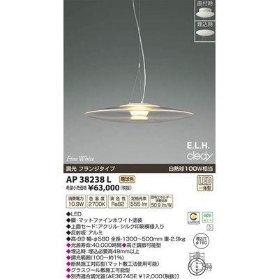 コイズミ LEDペンダント AP38238L