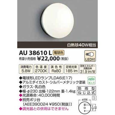 コイズミ LED防雨型ブラケット AU38610L
