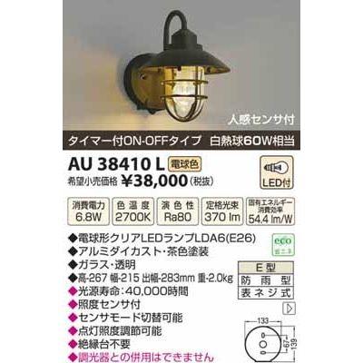 コイズミ LED防雨型ブラケット AU38410L