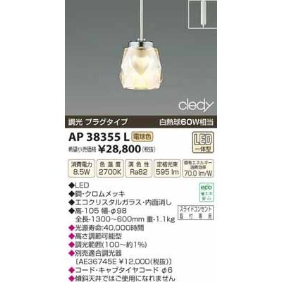 コイズミ LEDペンダント AP38355L