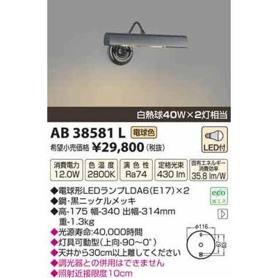 コイズミ LEDブラケット AB38581L