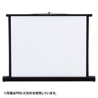 サンワサプライ プロジェクタースクリーン(机上式) PRS-K50K