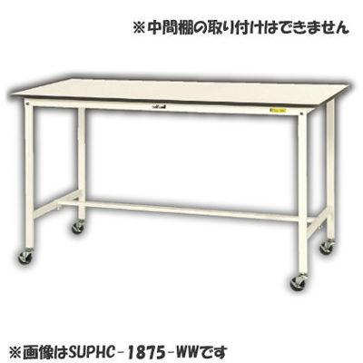 山金工業 ヤマテック ワークテーブル150移動式 【個人宅宛配達不可】 SUPHC-660-WW