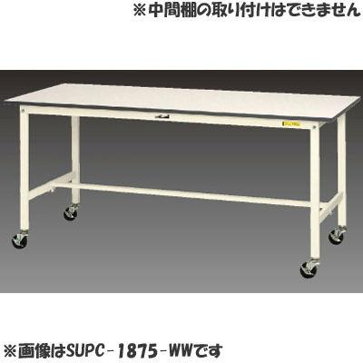 山金工業 ヤマテック ワークテーブル150移動式 【個人宅宛配達不可】 SUPC-975-WW