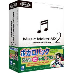 AHS Music Maker MX2 ボカロパック 東北ずん子 SAHS-40919【納期目安:1週間】
