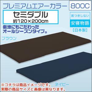 その他 ファインエアーシリーズ プレミアムエアーカラー800C セミダブル(約120×200cm) Lid151