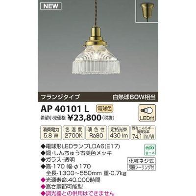コイズミ LEDペンダント AP40101L