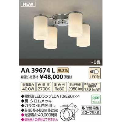 コイズミ LEDシャンデリア(~6畳) AA39674L