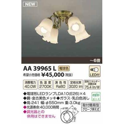 コイズミ LEDシャンデリア(~6畳) AA39965L