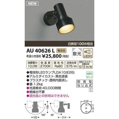 コイズミ LEDアウトドアスポット AU40626L