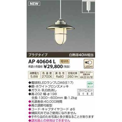 コイズミ LEDペンダント AP40604L
