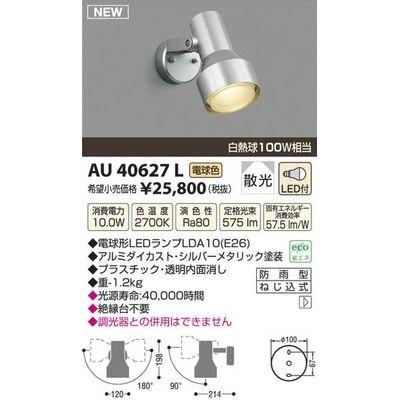 コイズミ LEDアウトドアスポット AU40627L