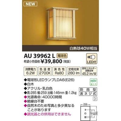 コイズミ LED防雨型ブラケット AU39962L