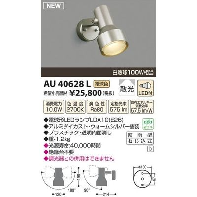 コイズミ LEDアウトドアスポット AU40628L